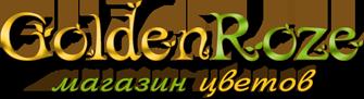 Интернет магазин цветов GoldenroZe