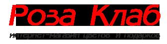 Интернет магазин цветов Роза КЛАБ